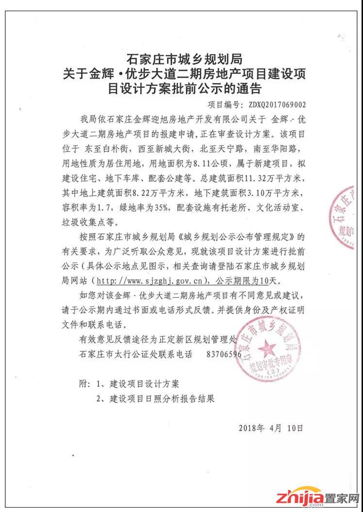 正定新区金辉·优步大道二期项目设计方案批前公示