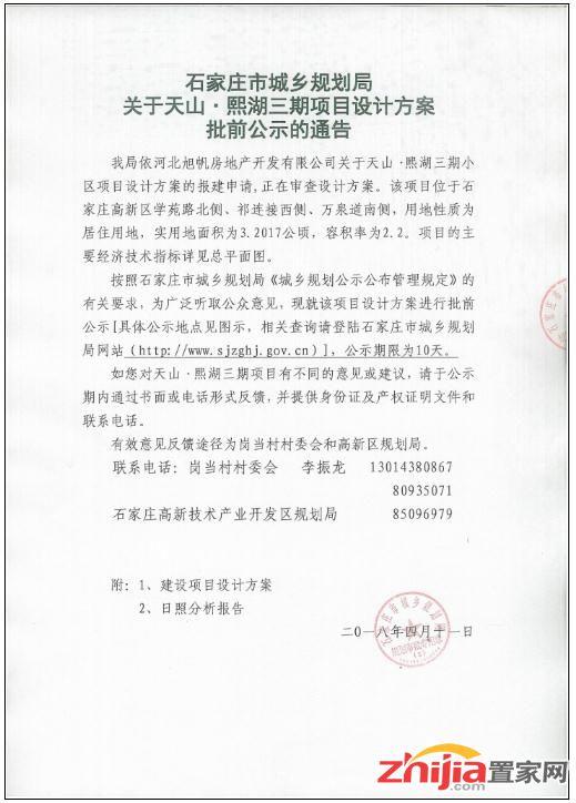 关于天山.熙湖三期项目设计方案批前公示的通告