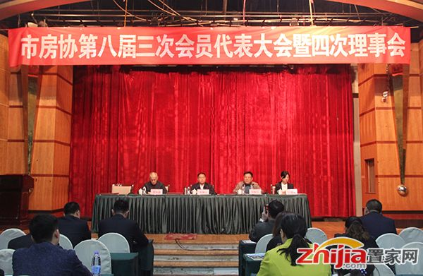 石家庄市房地产业协会第八届三次会员代表大会圆满举行