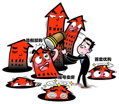超20城加码调控政策 严防局部投资过热 打击虚假购房