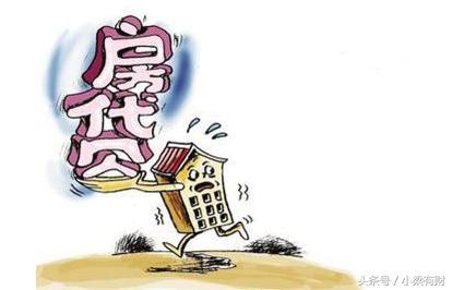 贷款买房需要注意什么,各大行提前还款违约金都是怎么定的?