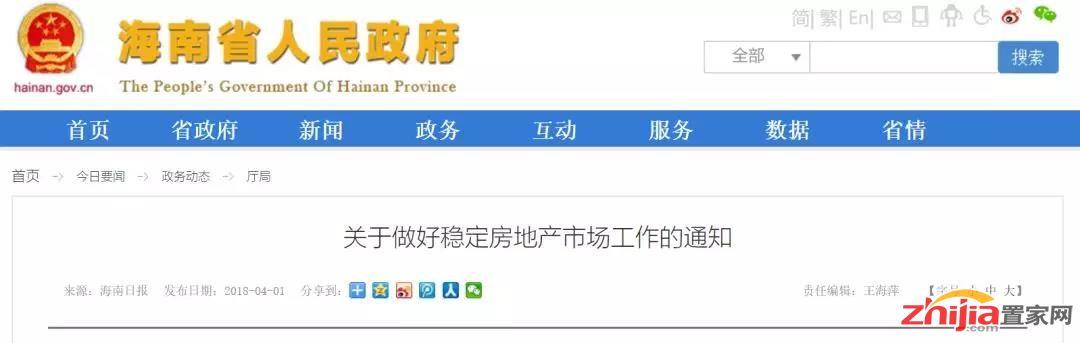 """国务院颁布海南进一步开放意见 严防""""炒房炒地""""是前提"""