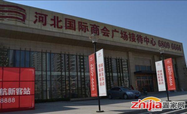 【置家探房记】河北国际商会广场 滨江优谷