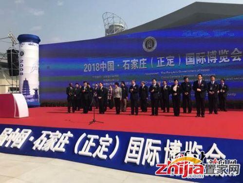 2018中国·石家庄(正定)国际博览会开幕