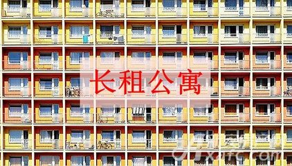 百强房企三成在抢滩长租公寓