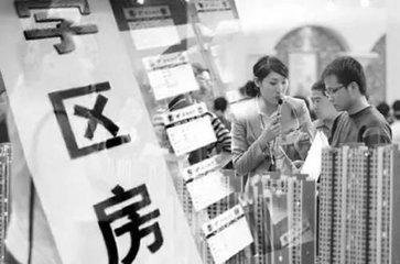 北京多校划片左右学区房价格 部分学区房价或迎较大调整