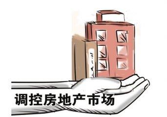 福建省住建厅:要求加强精准调控 稳定房地产市场