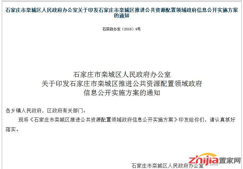 关于印发 栾城区推进公共资源配置领域实施方案 通知