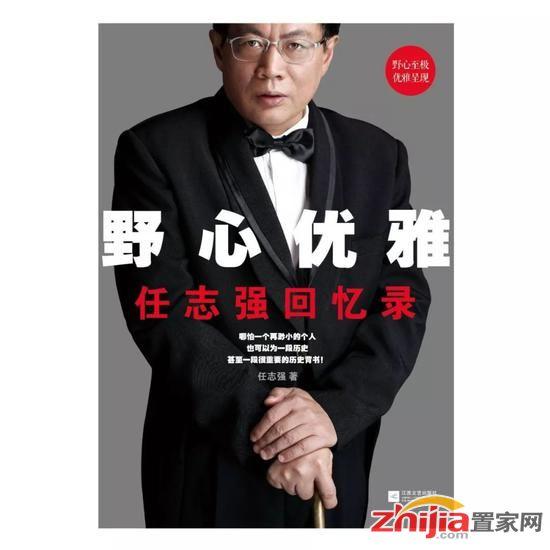 任志强:为什么坚持说中国房价永远上涨?