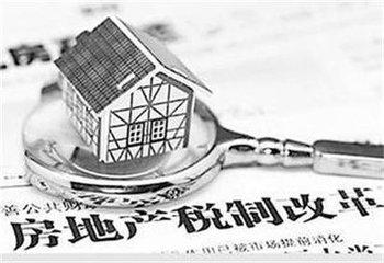 征房地产税需要改革配套