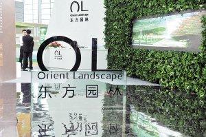 东方园林尚雍明:努力建设美丽中国