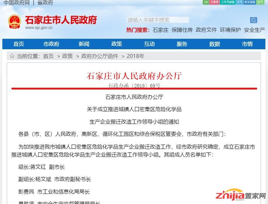 石家庄成立工作领导小组,加快推进危化企业搬迁改造