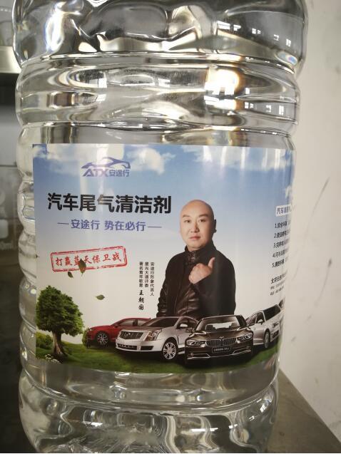 用安途行汽车尾气清洁剂 为环保添一份力