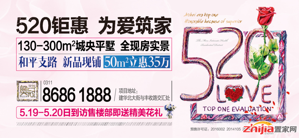520为爱筑家,奥冠130-300㎡城央平墅,新品限时最优惠