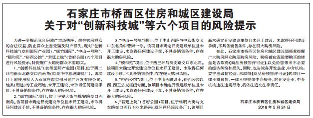 """石家庄桥西区住建局 关于对""""创新科技城""""等六个项目的风险提示"""