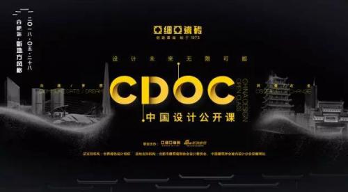 cdoc亚细亚中国设计公开课合肥站将于5月28日召开,公开课会继续沿着
