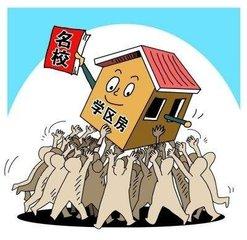 北京学区房新政:一切变得不确定