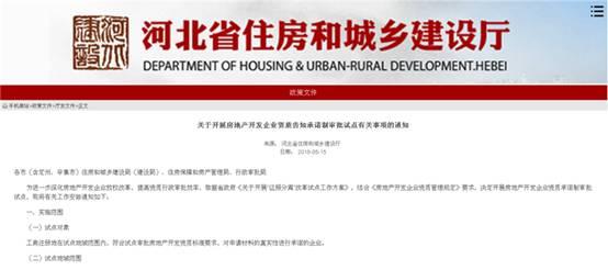 河北开展房地产开发企业资质告知承诺制审批试点