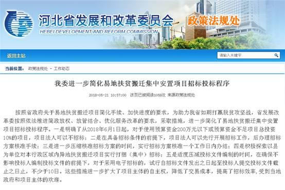 河北省简化易地扶贫搬迁集中安置项目招投标程序