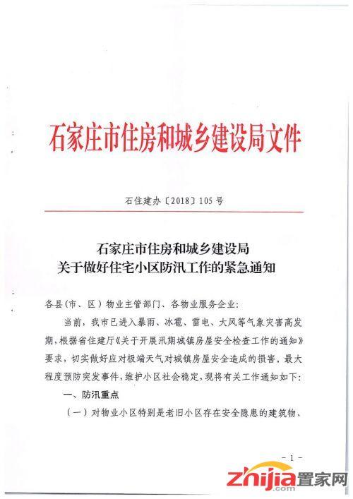 石家庄发布紧急通知!要求做好住宅小区防汛工作