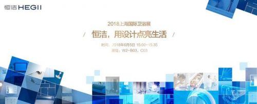 恒洁卫浴将携新品和行业白皮书亮相2018上海厨卫展