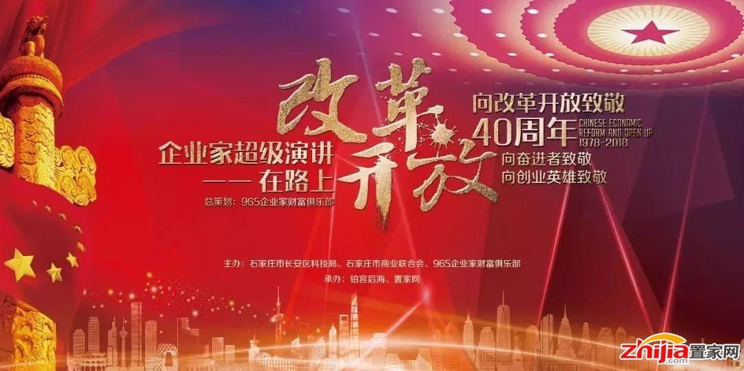 在路上》第一季 搜辅材创始人田晓东:庄里创业梦,超越北上广
