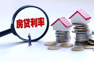 房贷利率还会上浮吗?