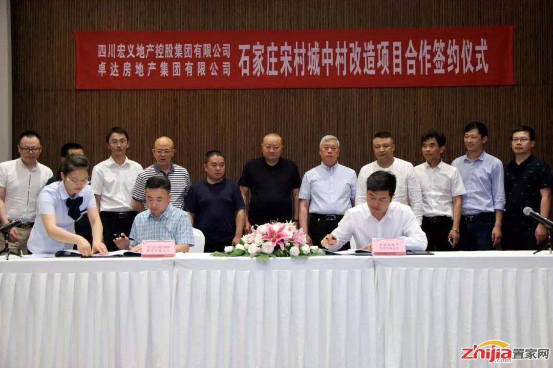四川宏义集团签约卓达 共同加快宋村城中村改造项目建设