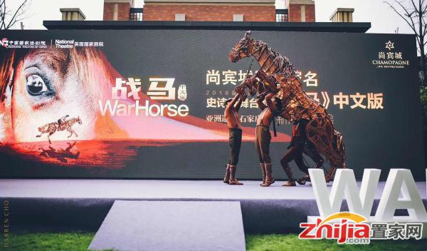尚宾城独家冠名史诗级舞台剧《战马》中文版亚洲巡演石家庄站新闻发布会盛大举行