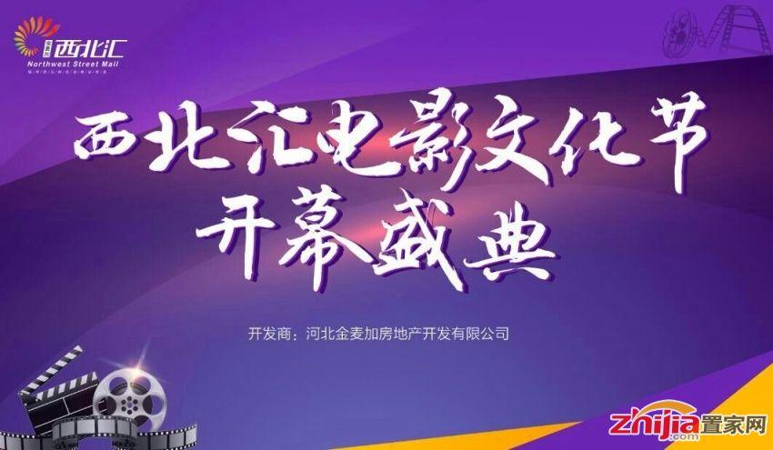 金麦加•西北汇电影文化节盛大开幕 邀您共赏