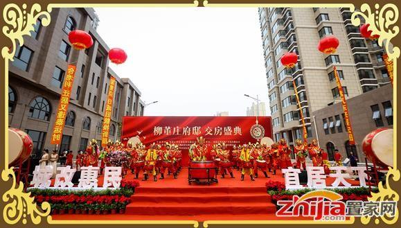 正华柳董庄城中村改造回迁区项目盛大交房 多项数据刷新省会纪录