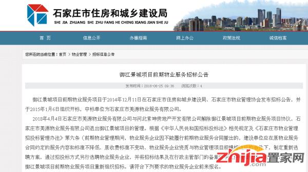 御江景城项目前期物业服务招标公告