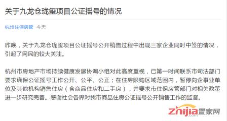 杭州:在限购区域内暂停向企事业单位及其他机构销售住房