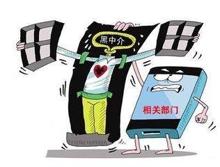 七部委联合打击炒房客黑中介