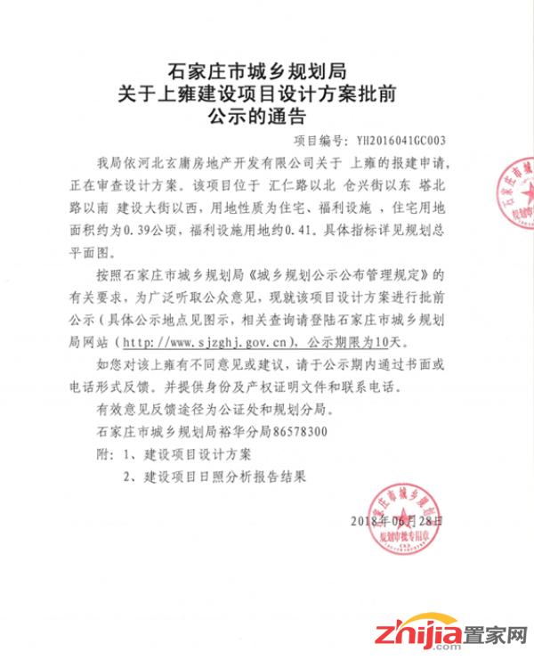 关于上雍建设项目设计方案批前公示的通告