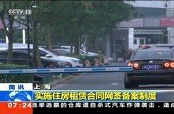 上海7月1日起全面实施 租房合同网签备案
