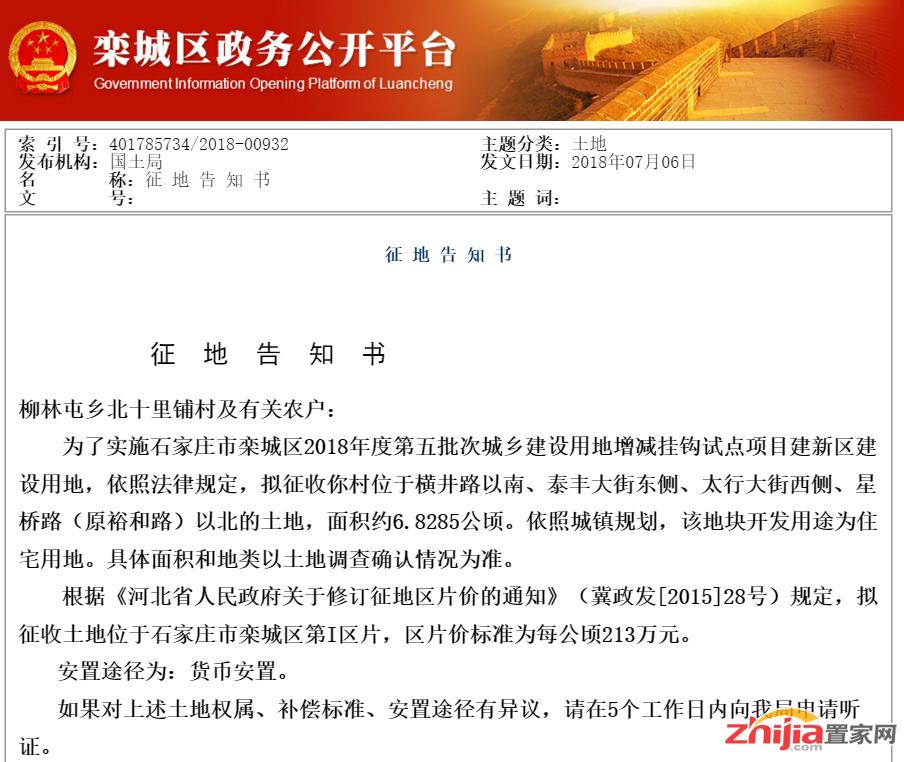 栾城区发征地公告 征收102.4亩地建住宅