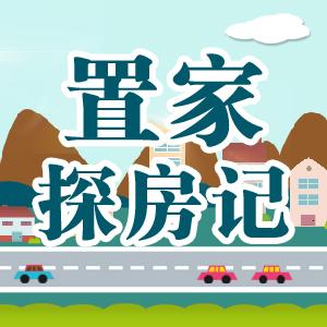 【置家探房记】鸿昇商务广场