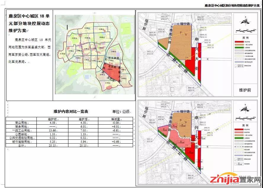 鹿泉区中心城区377亩地调规 将打造高端商务中心