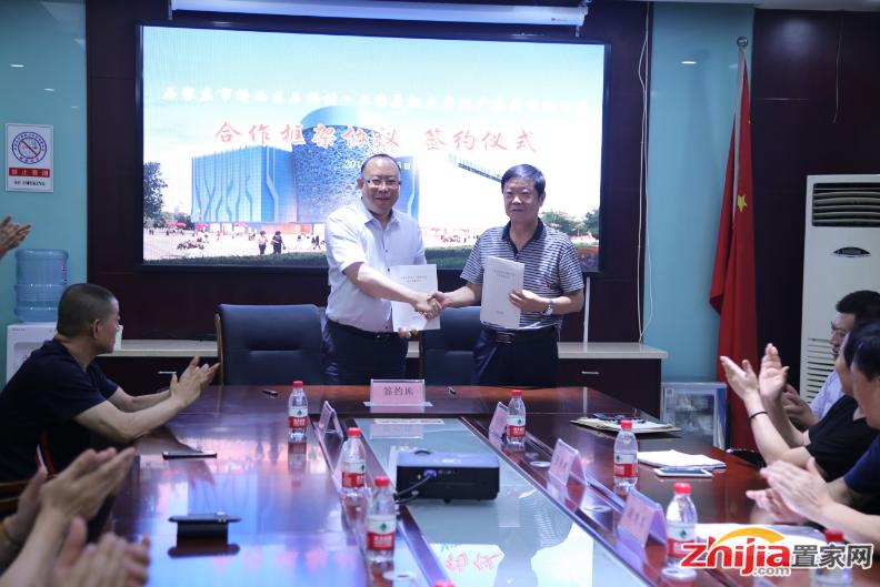 石家庄桥西区就红星国际广场项目签署合作框架协议