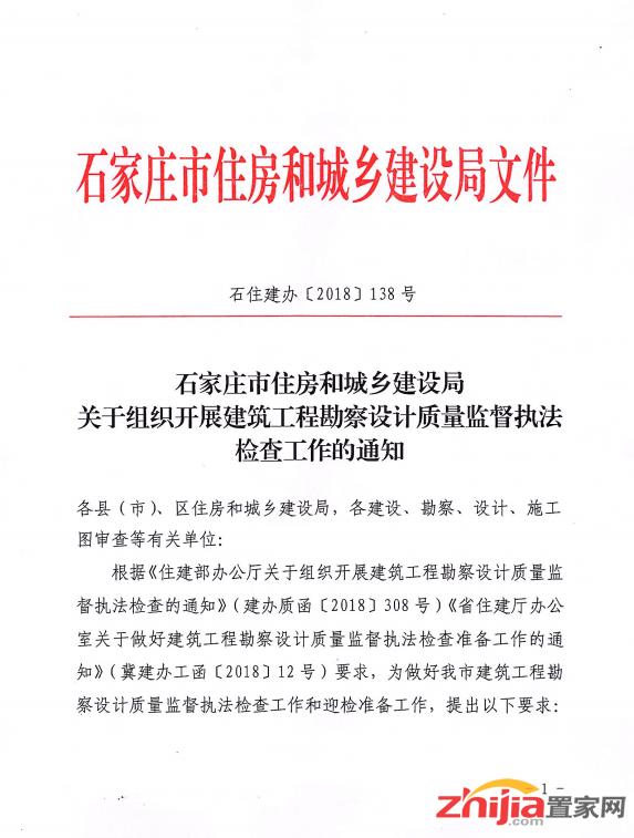 石家庄关于组织开展建筑工程勘察设计质量监督执法检查工作的通知