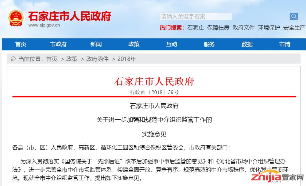 石家庄出台新政,加强和规范中介市场监管!