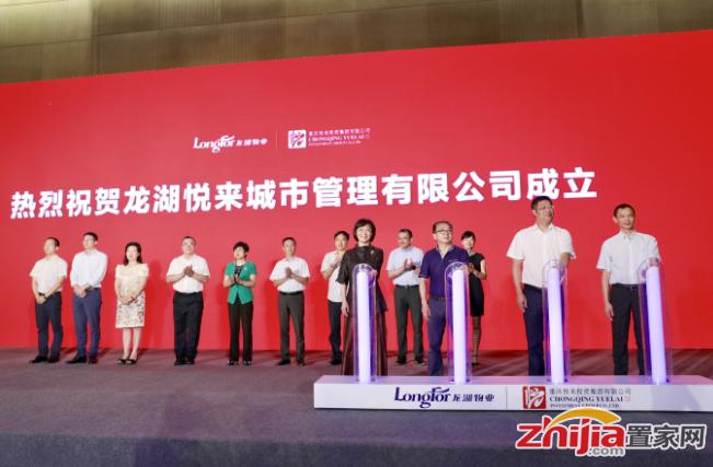 全国首家新型城市服务企业在重庆挂牌 龙湖创启城市服务新序章