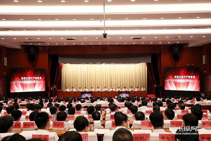河北省召开全省经济发展推进会