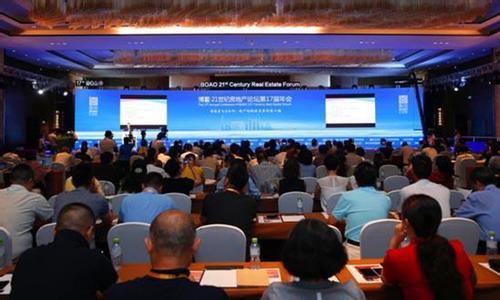 全程报道丨博鳌21世纪房地产论坛第18届年会