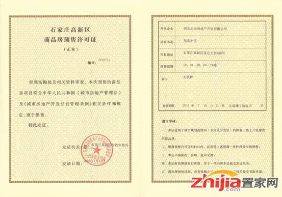 【实力房企,五证齐全】高远•旭东城喜获预售许可证