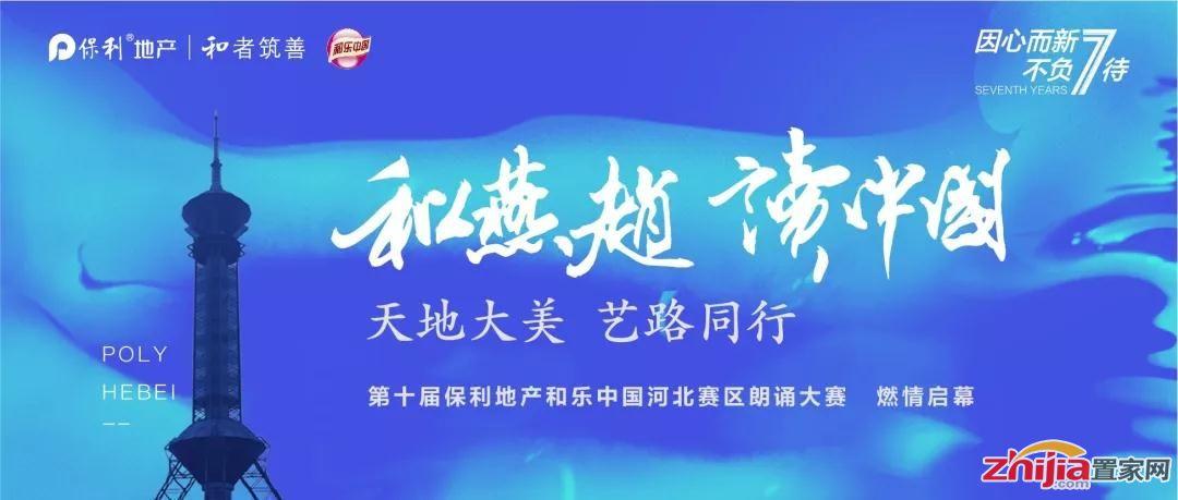 和乐中国|河北赛区初赛启幕在即,小小朗读者们A U Ready?