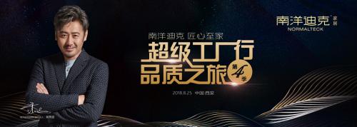 南洋迪克全国经销商思享会暨超级工厂行澎湃开启!