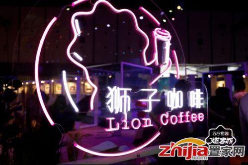 瑞幸之后再加入局者 苏宁小店狮子咖啡818首现燃客城