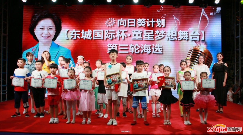 【东城国际杯·童星梦想舞台】第三轮舞台海选|看到舞台上的少儿们像花朵一样尽情绽放,真好!
